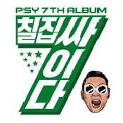 Letra PSY - Daddy feat. CL of 2NE1